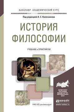 История философии. Учебник и практикум атаманенко и шпионское ревю