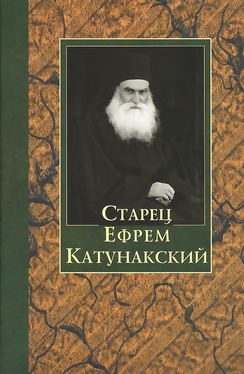 Скачать Старец Ефрем Катунакский быстро