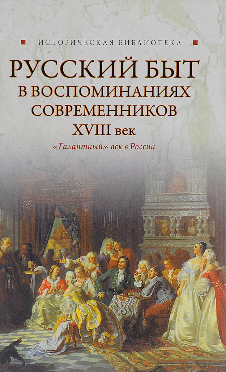 Русский быт в воспоминаниях современников. XVIII век