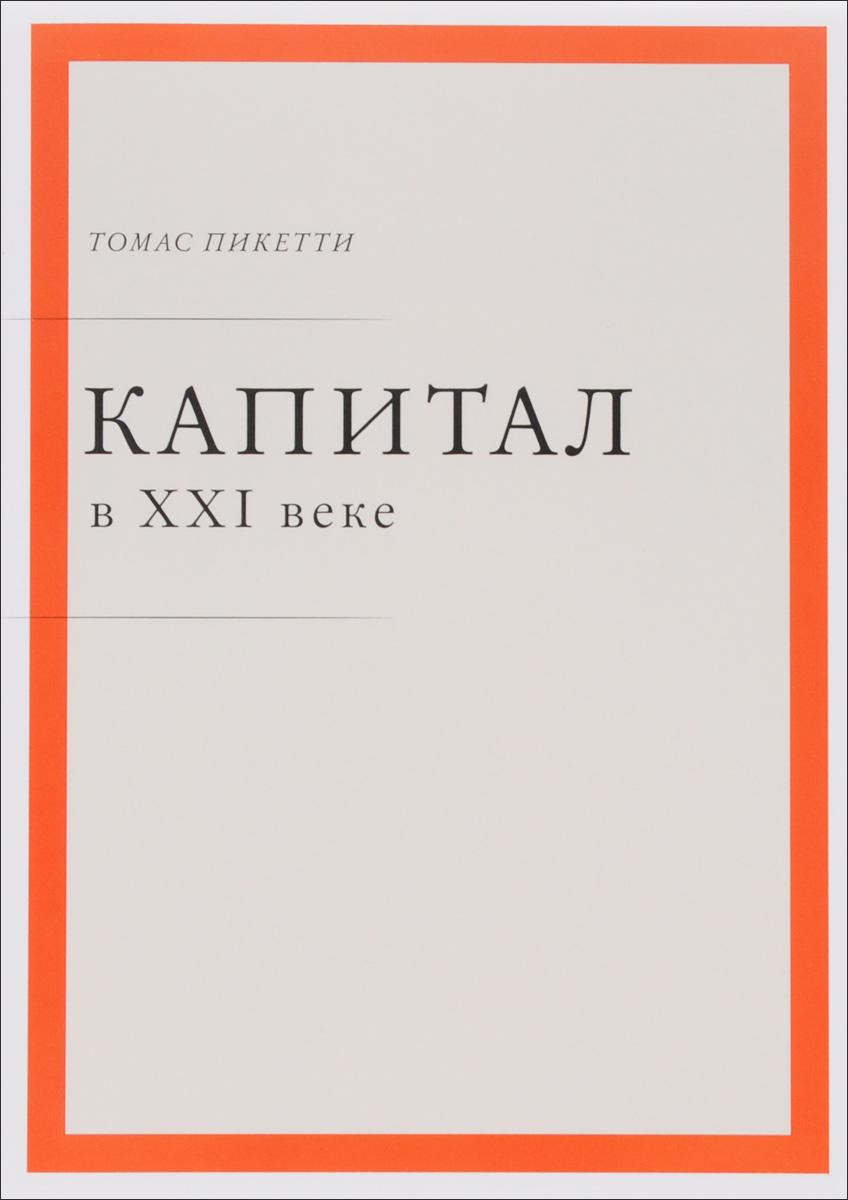 Томас Пикетти Капитал в XXI веке пикетти т капитал в xxi веке