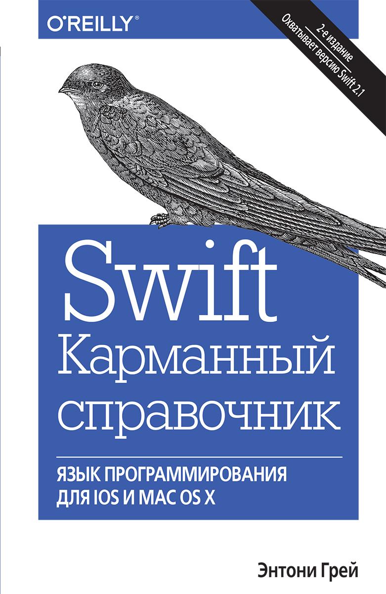 Энтони Грей Swift. Карманный справочник. Программирование в среде iOS и ОS X василий усов swift основы разработки приложений под ios и macos