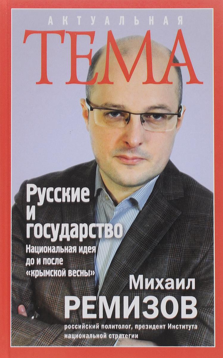 Михаил Ремизов Русские и государство. Национальная идея до и после крымской весны