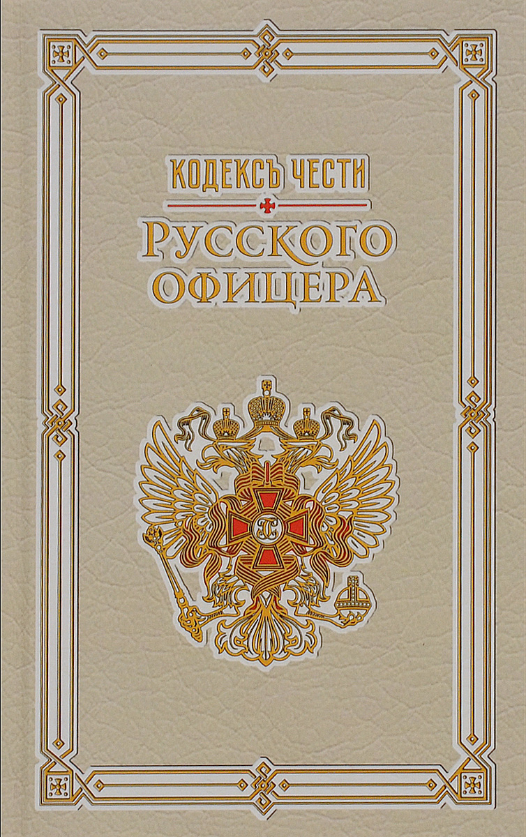 Кодекс чести русского офицера атаманенко и кгб последний аргумент