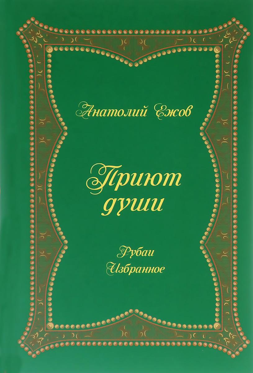 Анатолий Ежов Приют души. Рубаи. Избранное ISBN: 978-5-98862-265-9 приют для животных щелково