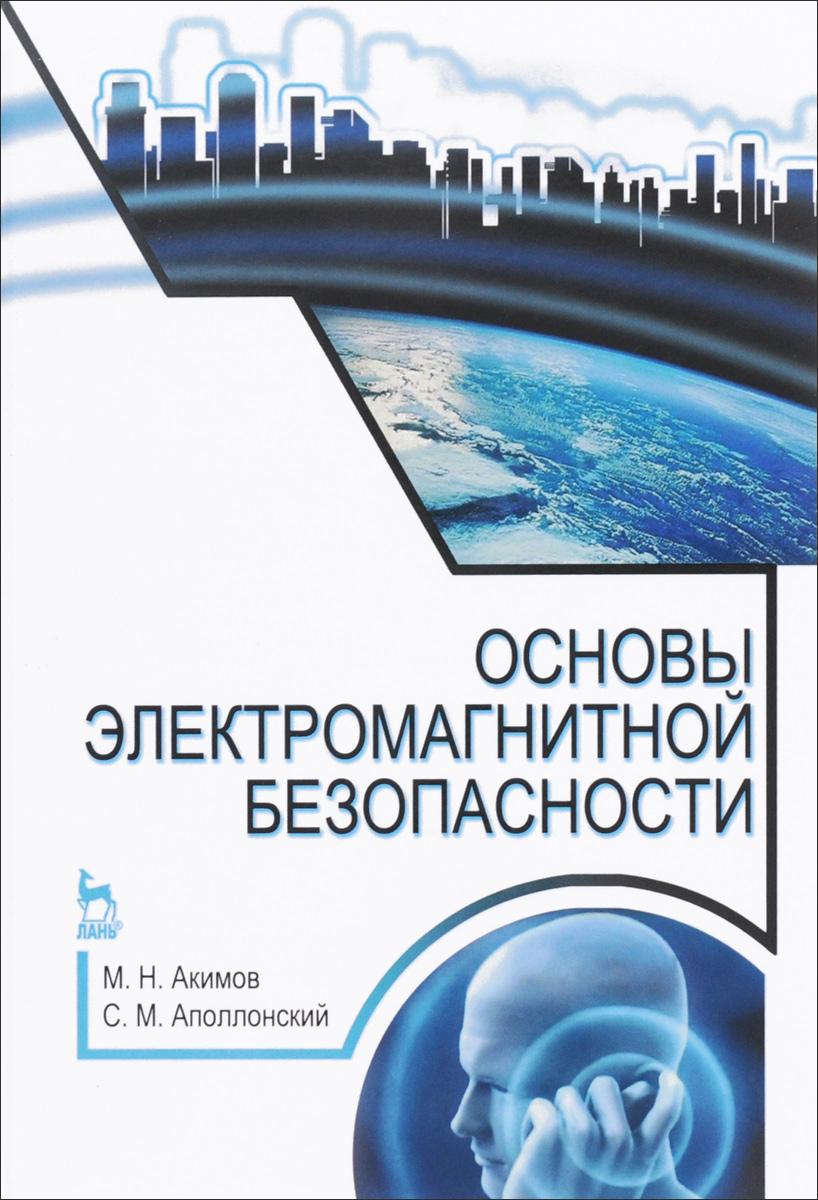М. Н. Акимов, С. М. Аполлонский Основы электромагнитной безопасности. Учебное пособие