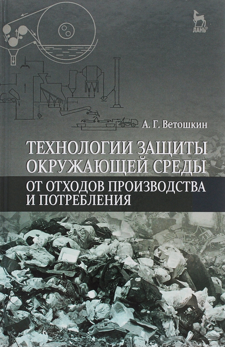 Технологии защиты окружающей среды от отходов производства и потребления. Учебное пособие