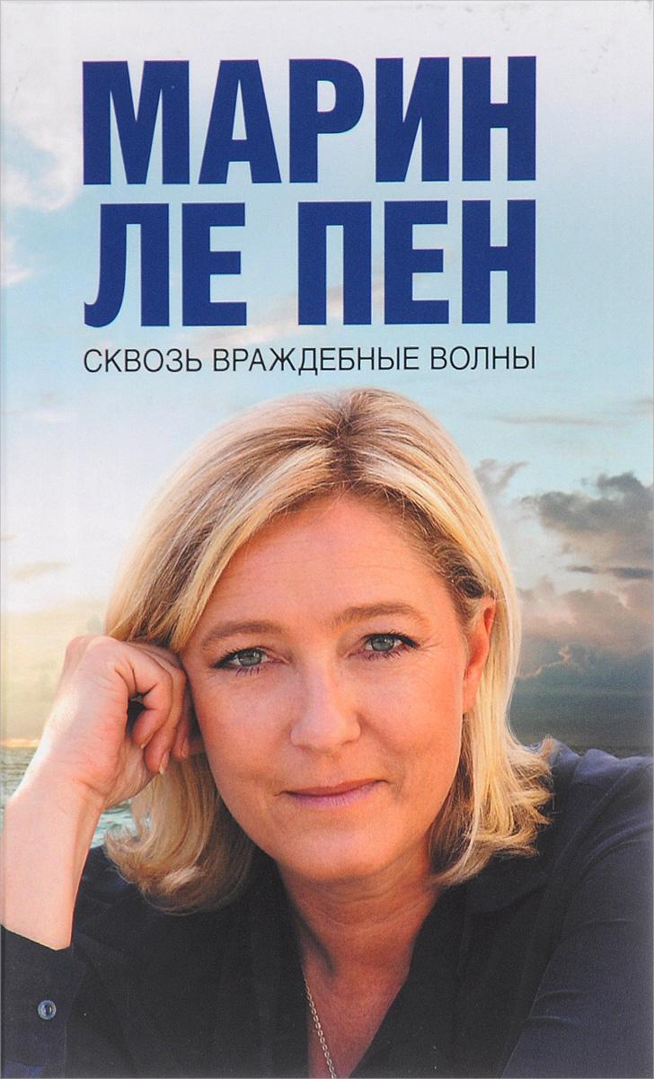 купить Марин Ле Пен Сквозь враждебные волны по цене 529 рублей