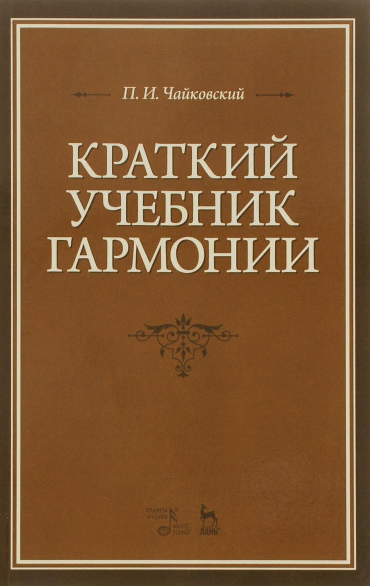 П. И. Чайковский Краткий учебник гармонии. Учебник
