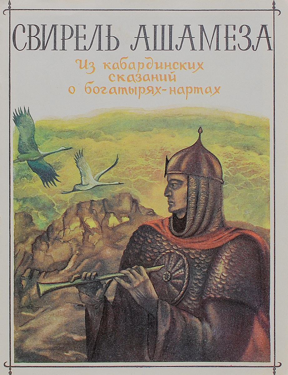 балкарский сказки с картинками составляют блюда европейской
