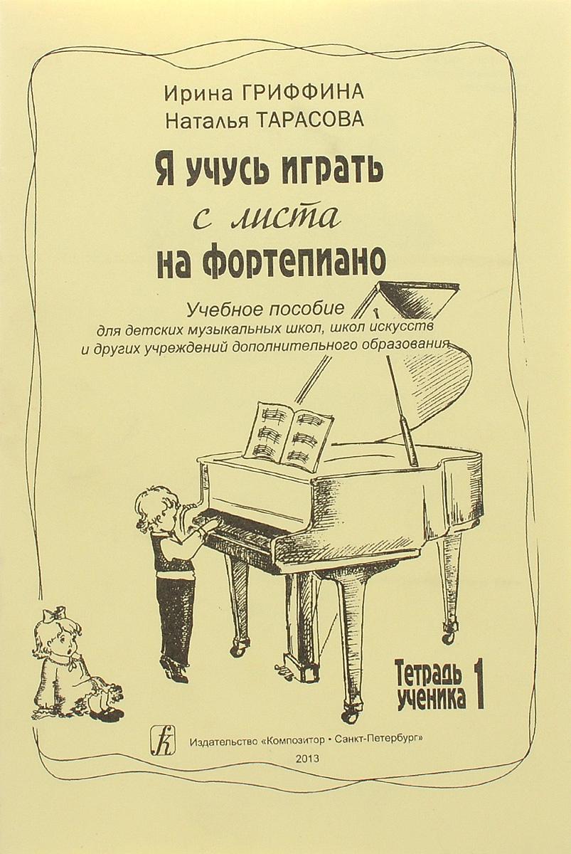 Я учусь играть с листа на фортепиано. Тетрадь ученика 1