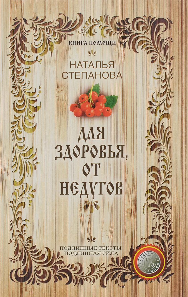 Наталья Степанова Для здоровья, от недугов книги натальи степановой