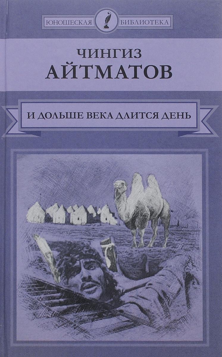 Обложка книги И дольше века длится день