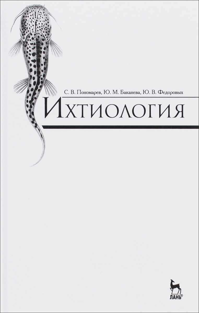 Ихтиология. Учебник