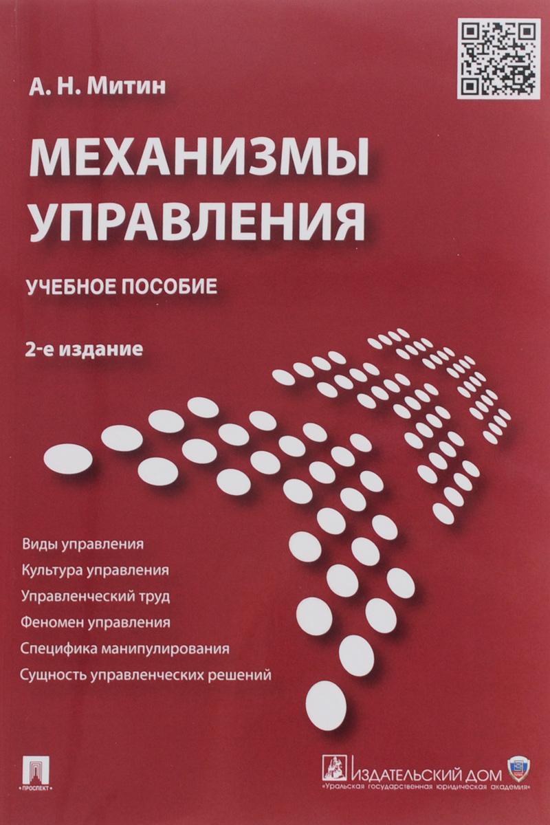 Механизмы управления. Учебное пособие