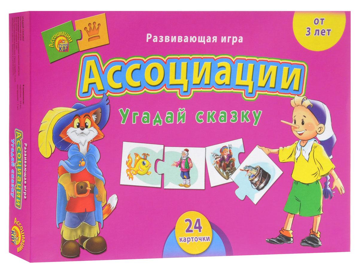 Рыжий Кот Развивающая игра Угадай сказку рыжий кот обучающие карточки грибы и ягоды