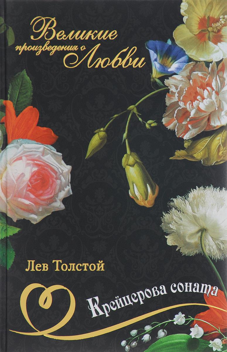Лев Толстой Крейцерова соната юрий мухин госбесы кровавая гэбня и живой труп