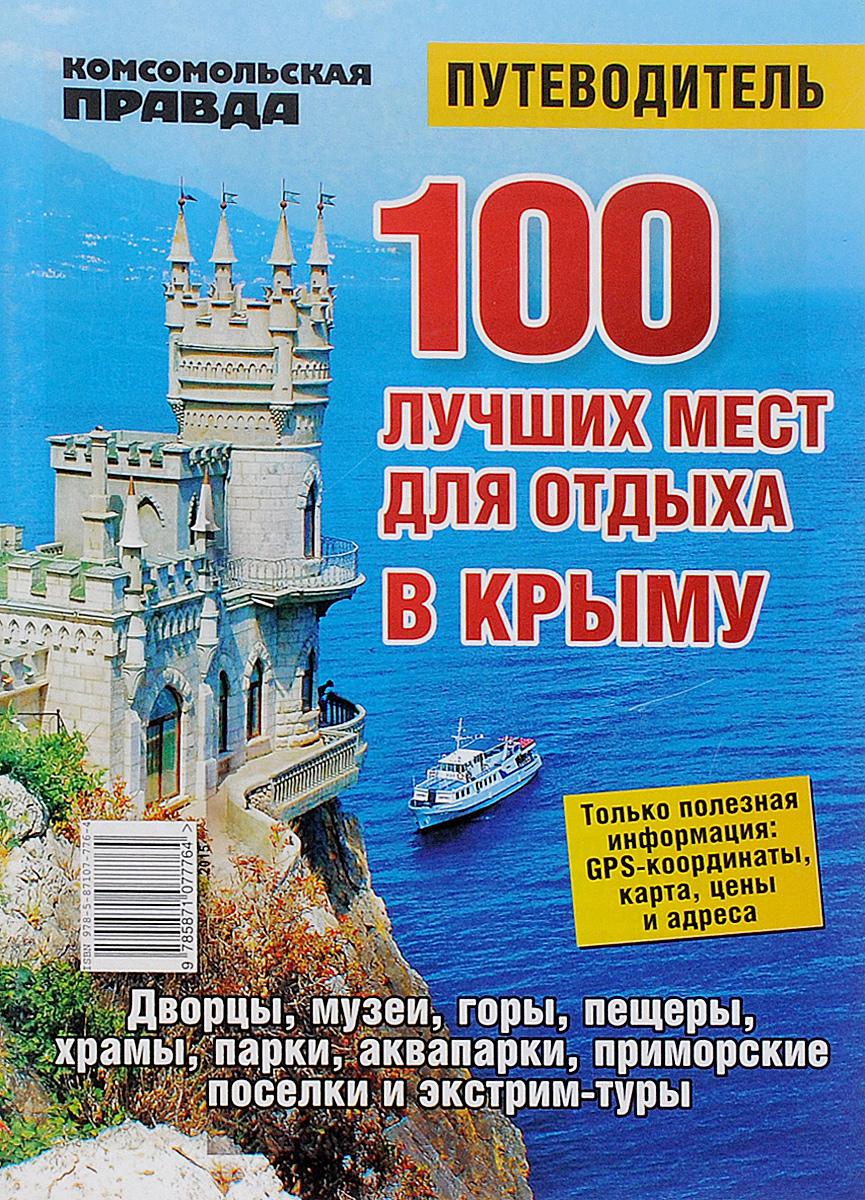 100 лучших мест для отдыха в Крыму. Путеводитель аккумулятор для автомобиля в крыму