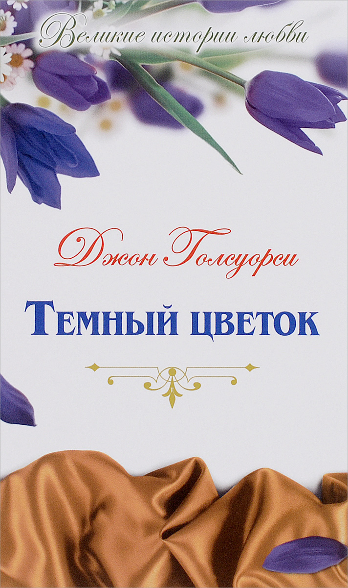 Джон Голсуорси Темный цветок джон голсуорси патриций