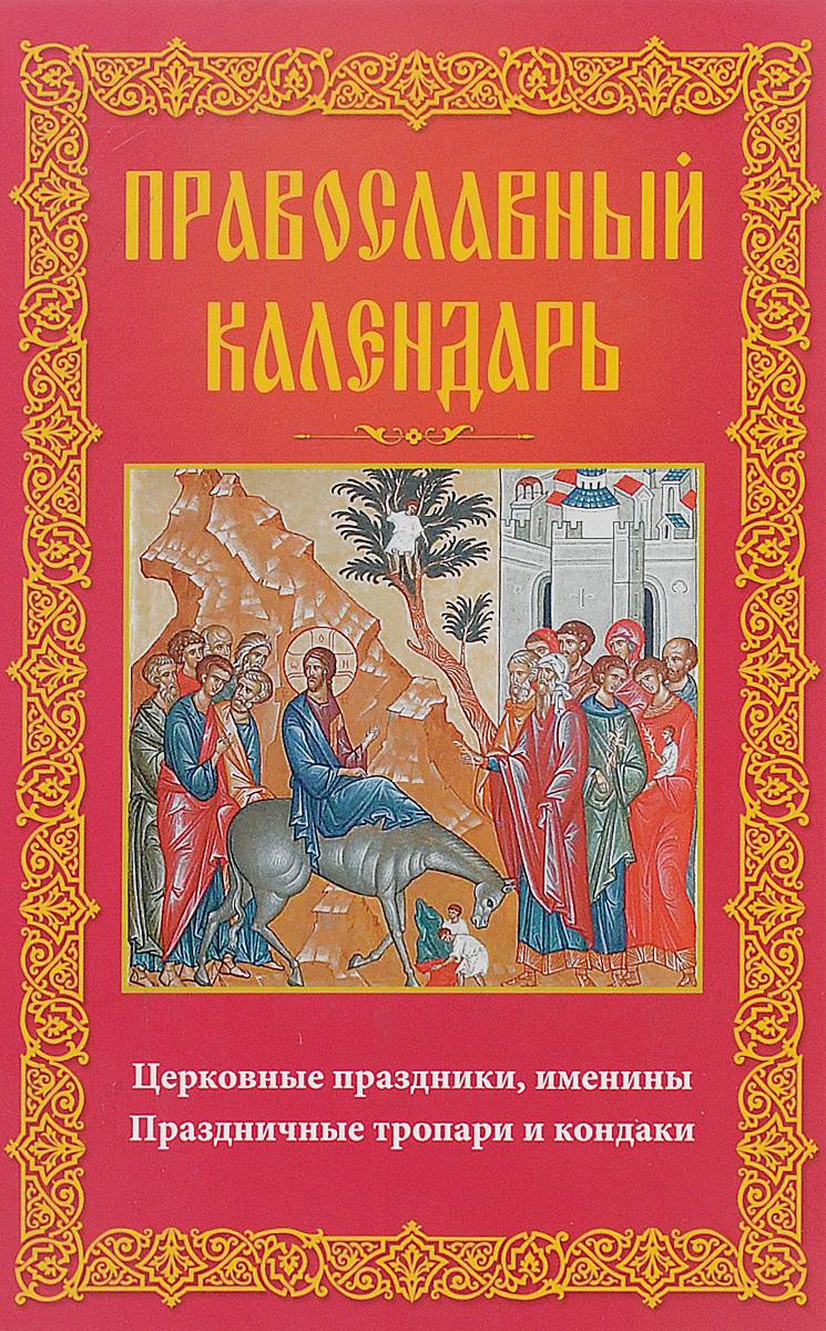 Православный календарь. Церковные праздники, именины. Праздничные тропари и кондаки. Анна Мудрова