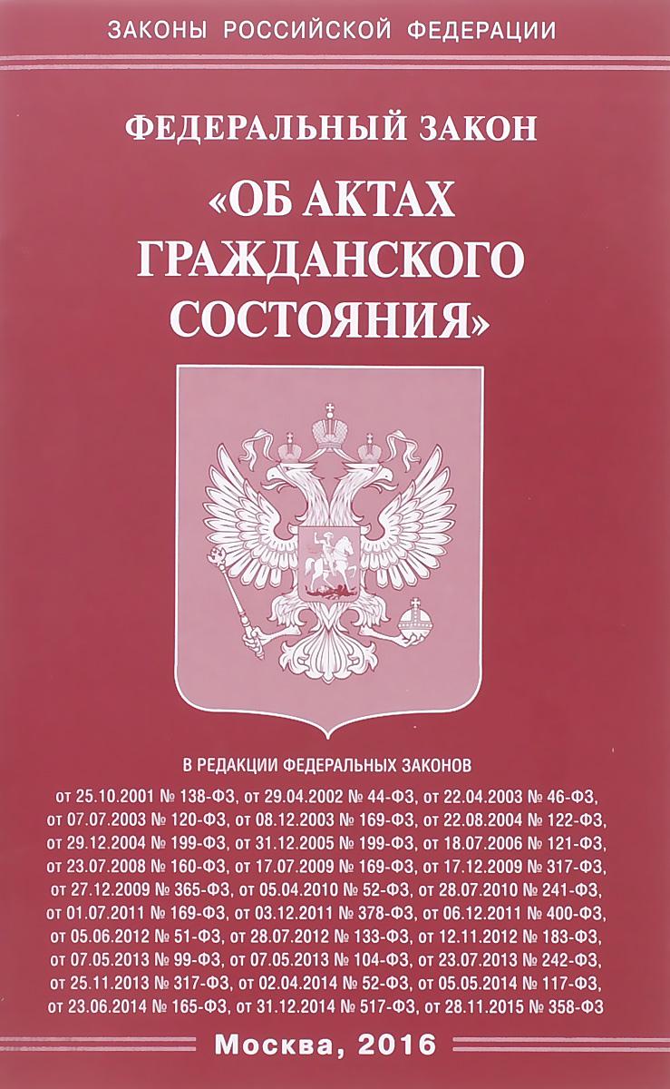 себе статья 16 об актах гражданского состояния 1994 тренер