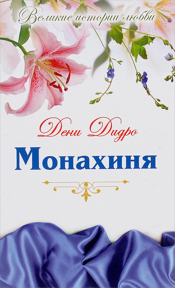 Дени Дидро Монахиня дени дидро монахиня