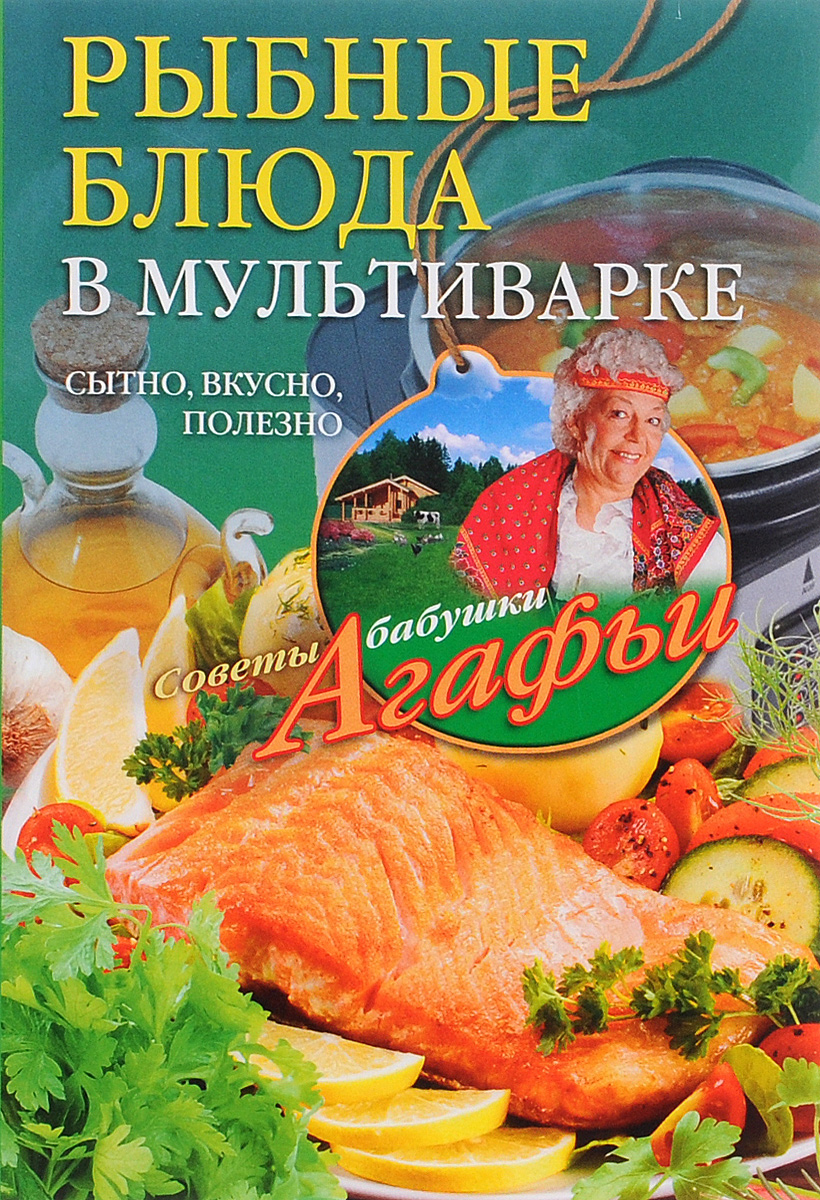 А. Т. Звонарева Рыбные блюда в мультиварке. Сытно, вкусно, полезно