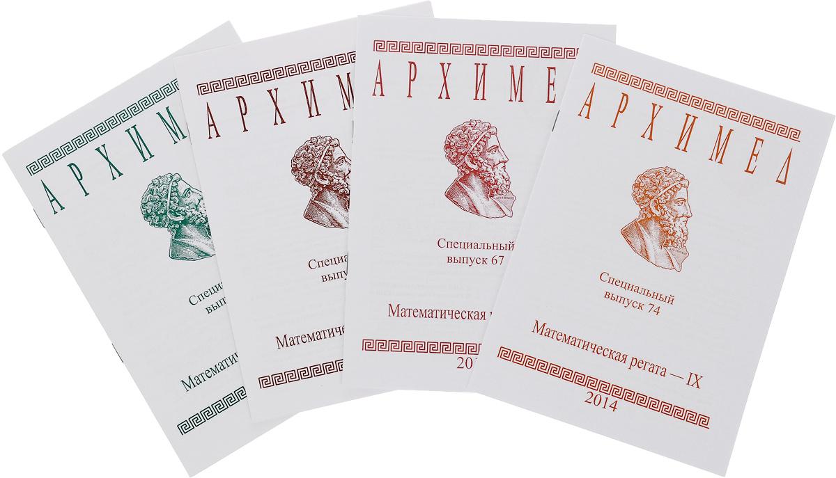 Математическая регата. 9 класс. 2010-2014 гг. Комплект из 4 книг