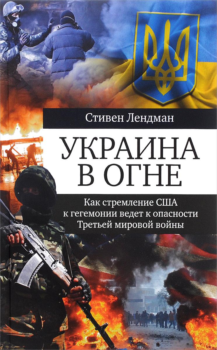Стивен Лендман Украина в огне. Как стремление США к гегемонии ведет к опасности Третьей мировой войны купить часы invicta в украине доставка из сша