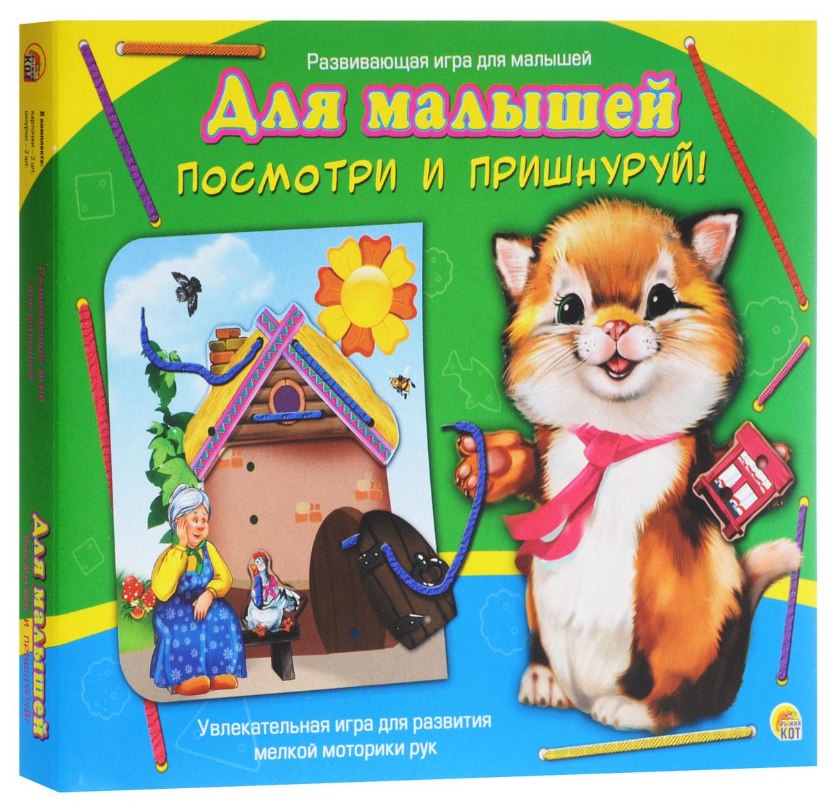 Рыжий Кот Настольная игра Посмотри и пришнуруй Для малышей рыжий кот настольная игра лото для самых маленьких