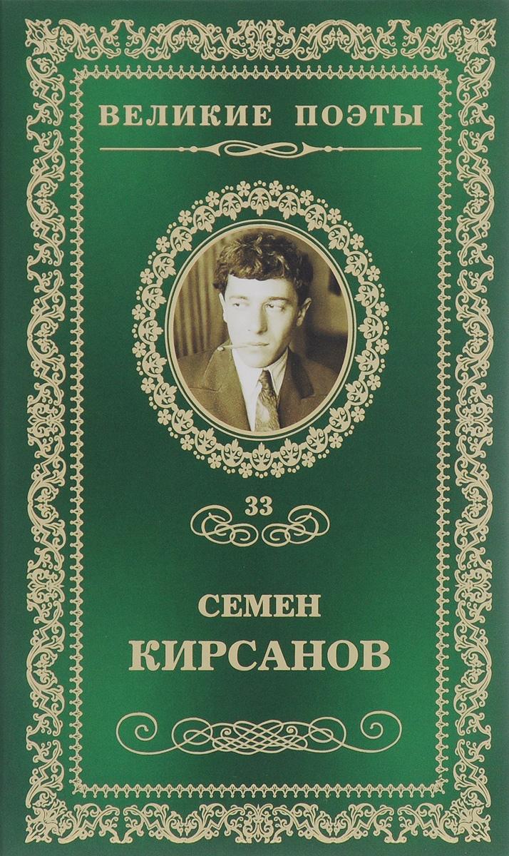 Семен Кирсанов Зеркала семен слепаков альбом 1