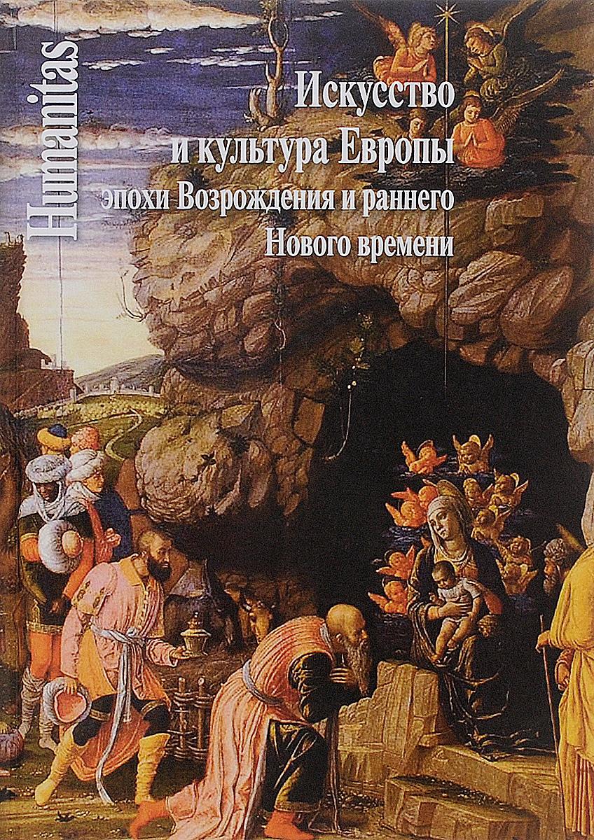 Zakazat.ru: Искусство и культура Европы эпохи Возрождения и раннего Нового времени