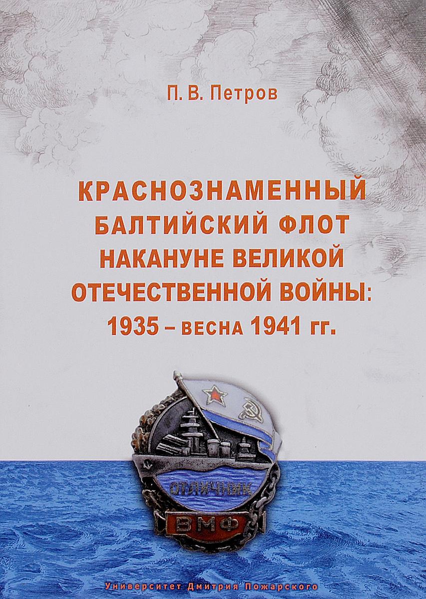 П В Петров Краснознаменный Балтийский флот накануне Великой Отечественной войны 1935 - весна 1941