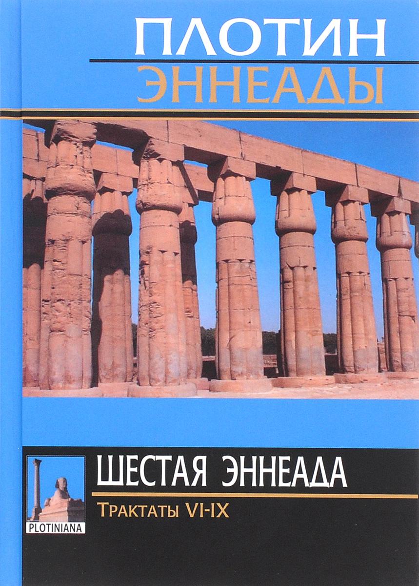 Шестая эннеада. Трактаты VI-IХ. Плотин