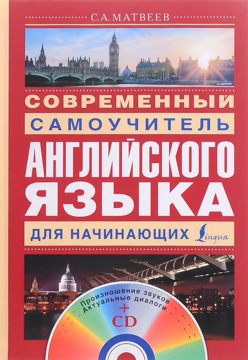 С. А. Матвеев Современный самоучитель английского языка для начинающих (+ CD) самоучитель турецкого языка для начинающих