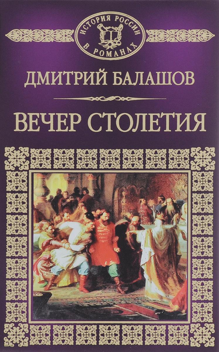 Дмитрий Балашов Святая Русь. Книга 3. Вечер Столетия дмитрий орехов святая русь