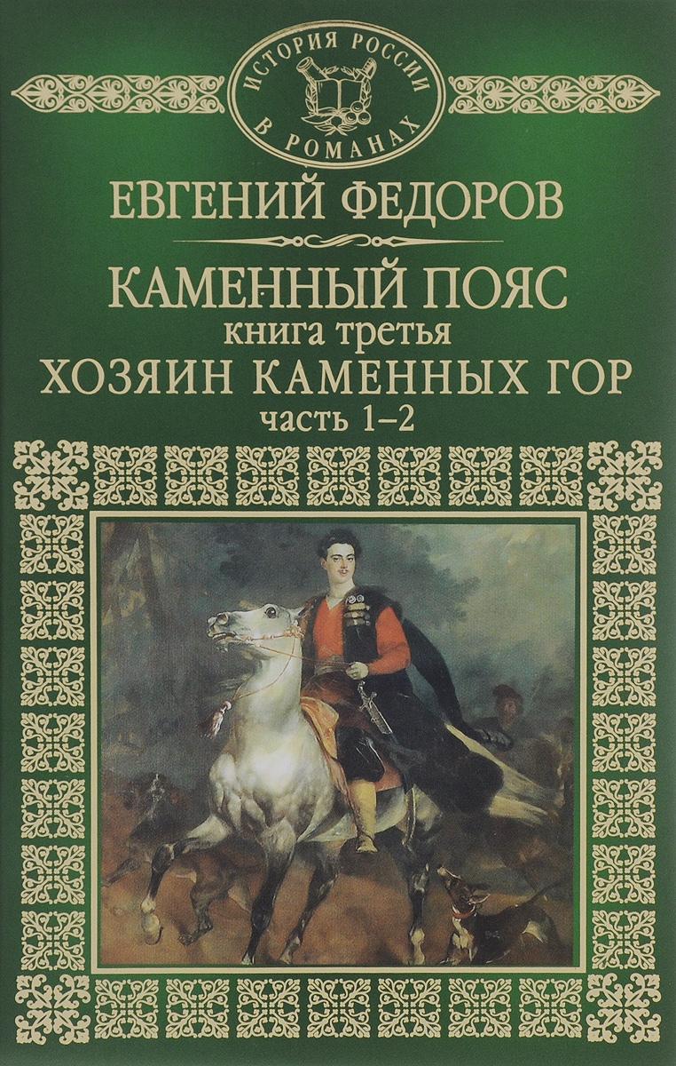 Евгений Федоров Каменный пояс. Книга 3. Хозяин каменных гор. Часть 1-2