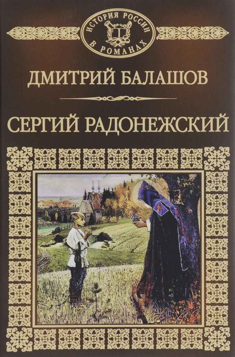 Дмитрий Балашов Святая Русь. Книга 2. Сергий Радонежский дмитрий орехов святая русь