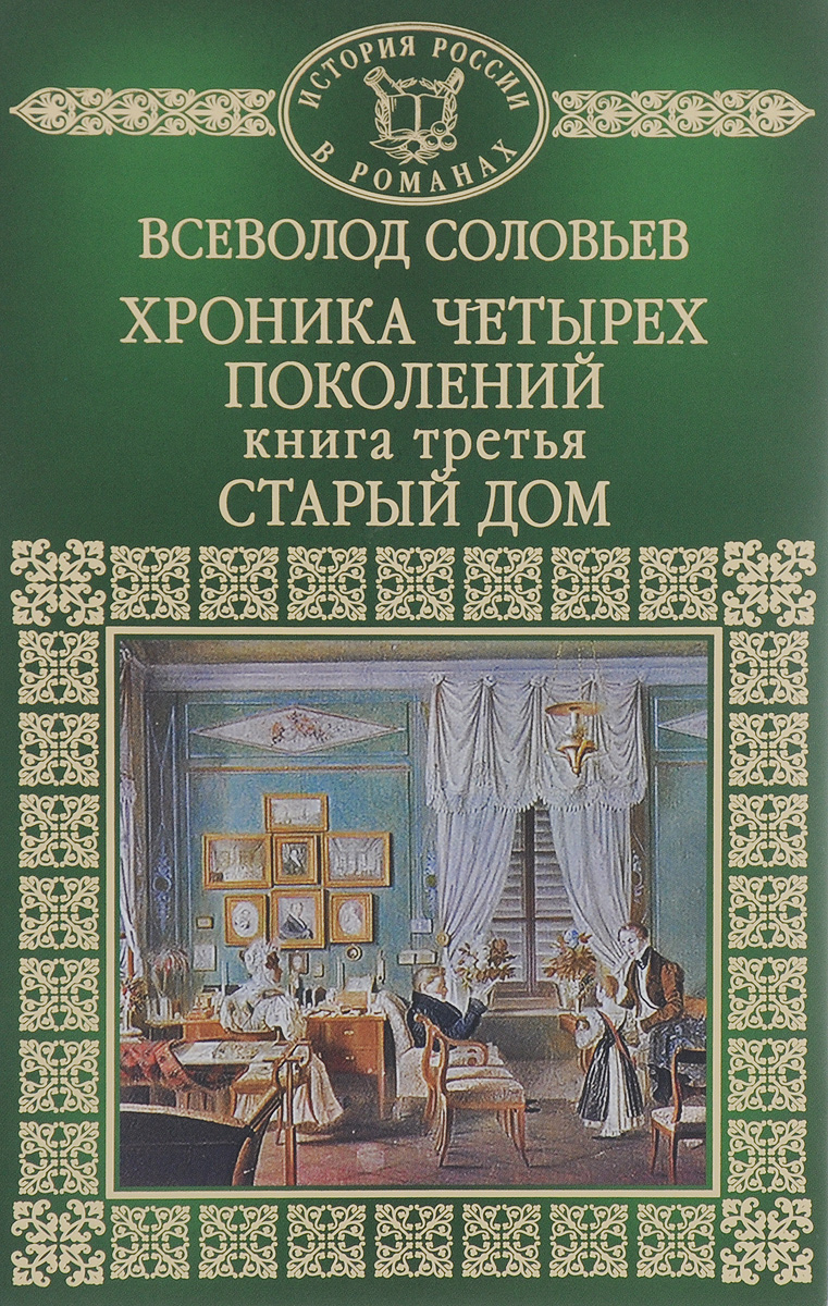 Всеволод Соловьев Хроника четырех поколений. Книга 3. Старый дом
