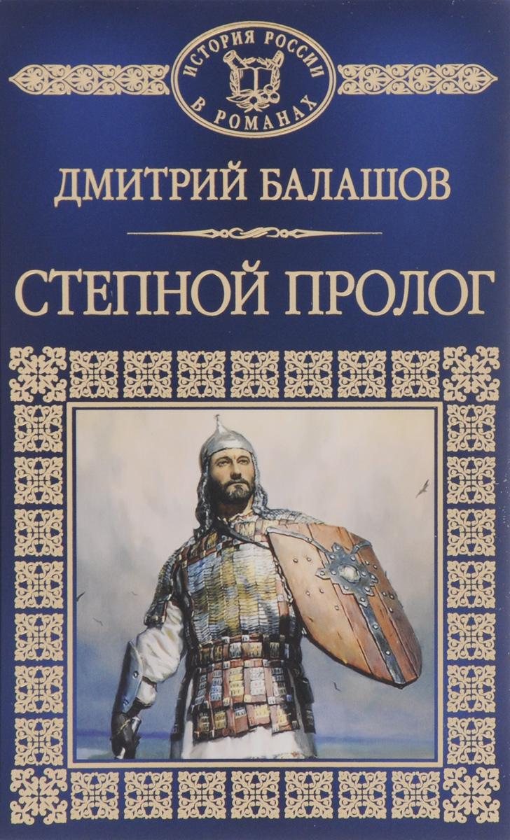Святая Русь. Книга 1. Степной пролог