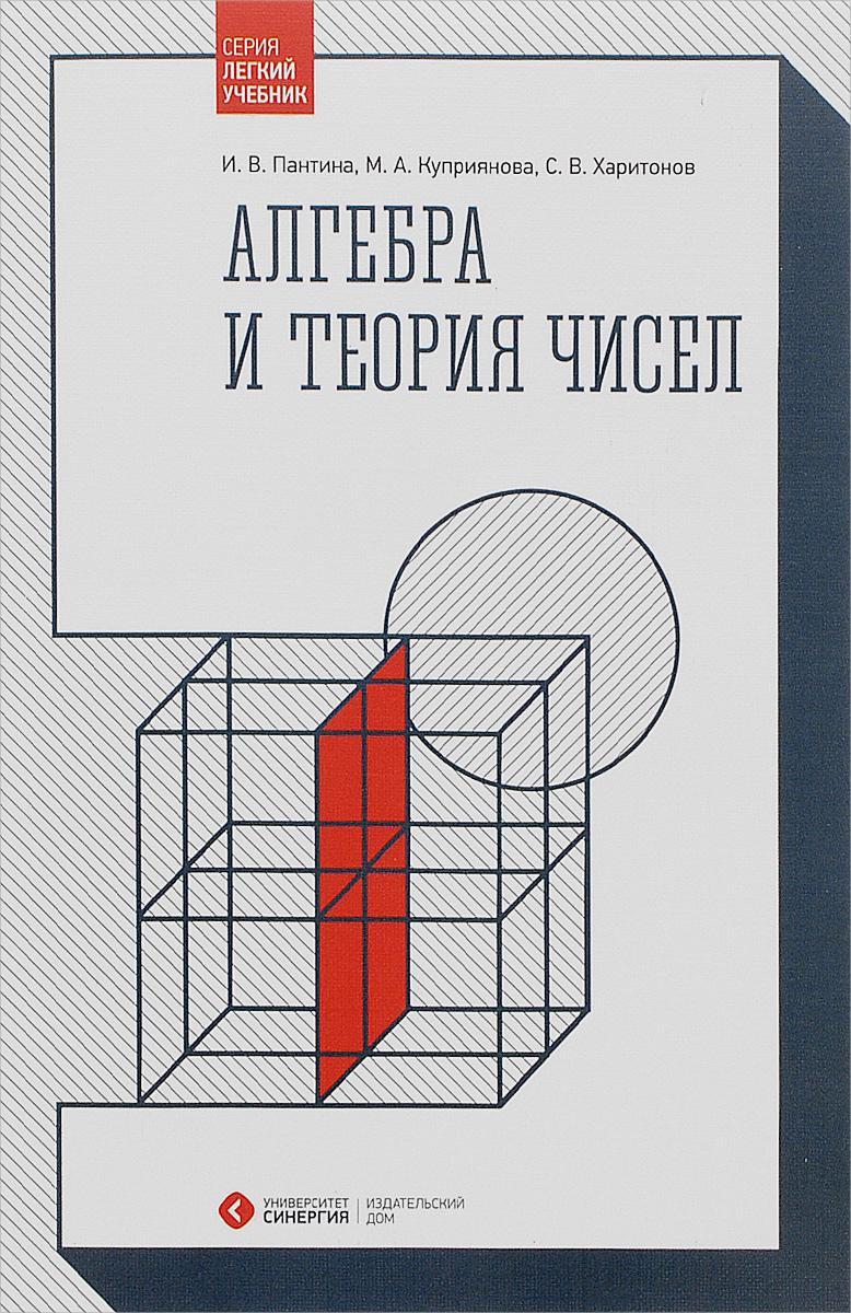 И. В. Пантина, М. А. Куприянова, С. В. Харитонов Алгебра и теория чисел. Учебное пособие алгебра комплексных чисел в геометрических задачах