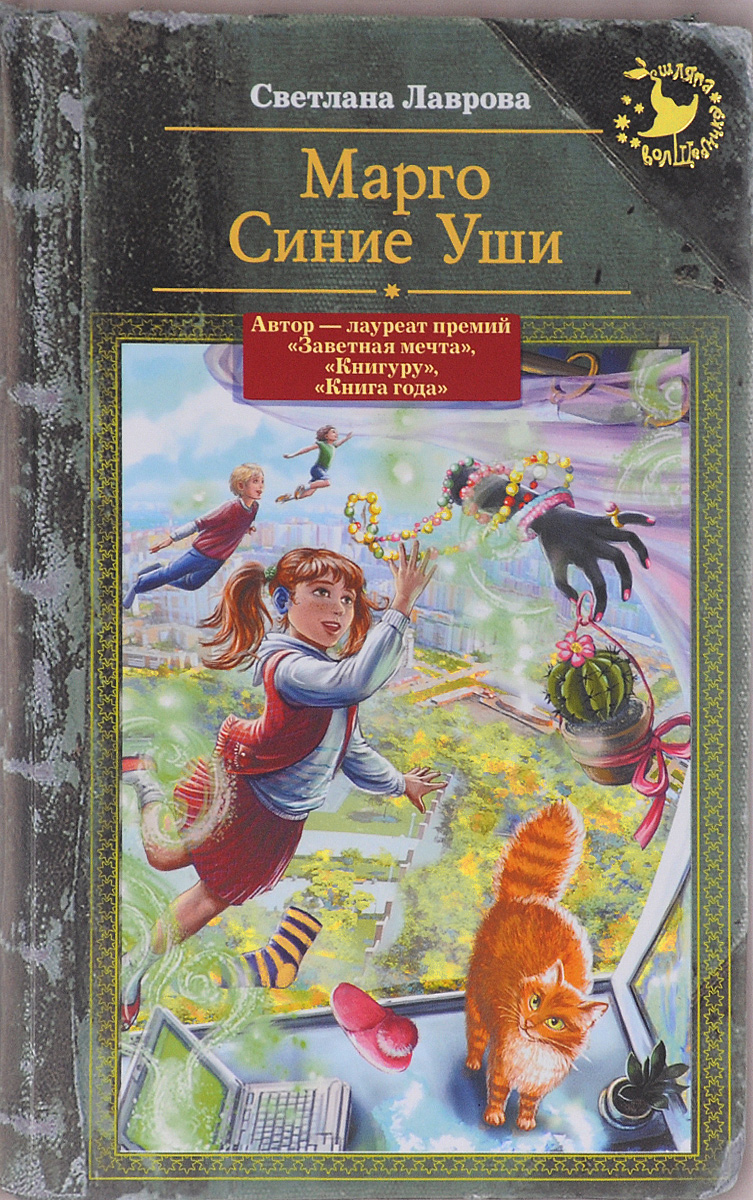 Zakazat.ru: Марго Синие Уши. Светлана Лаврова