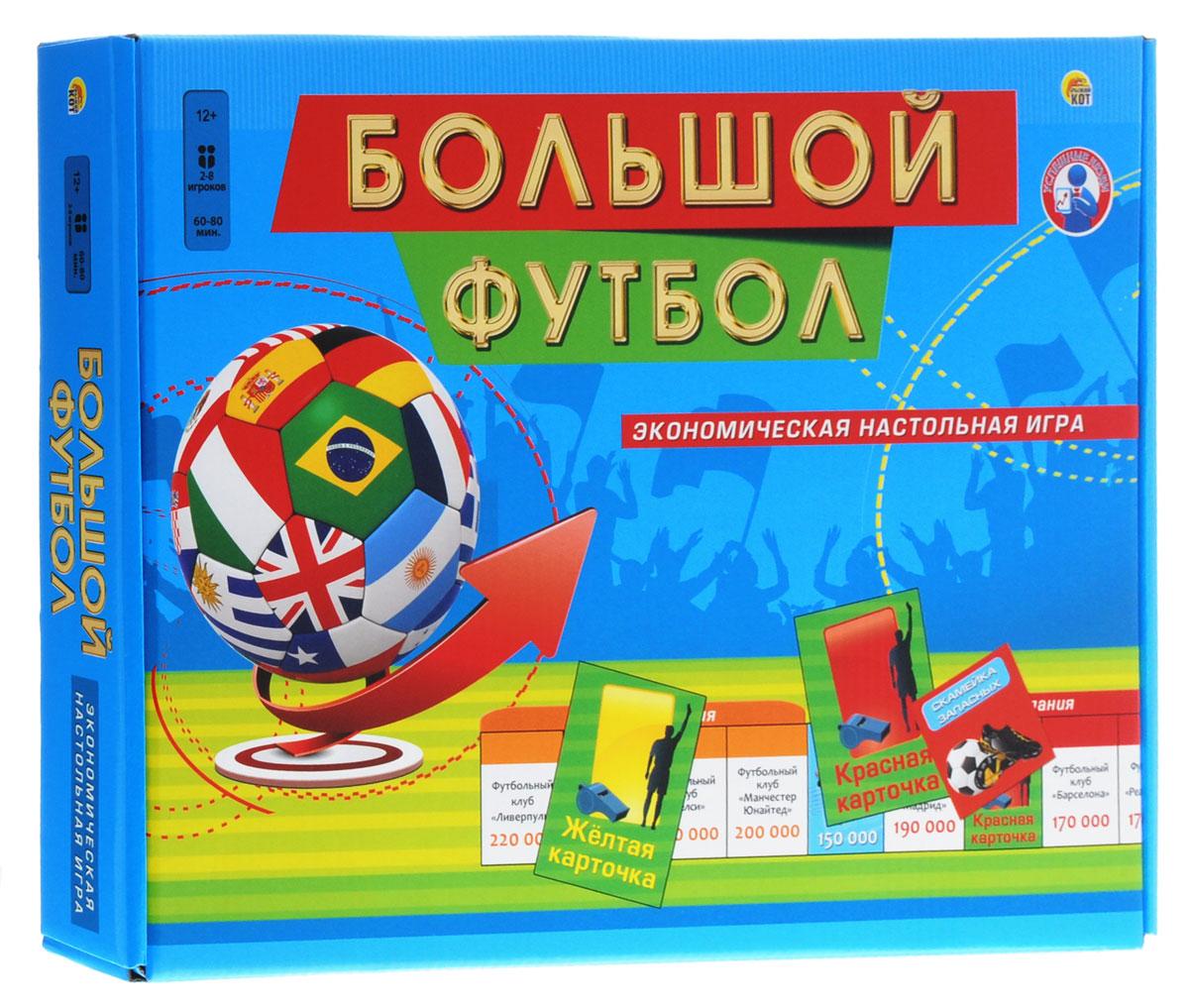 Рыжий Кот Настольная игра Большой футбол