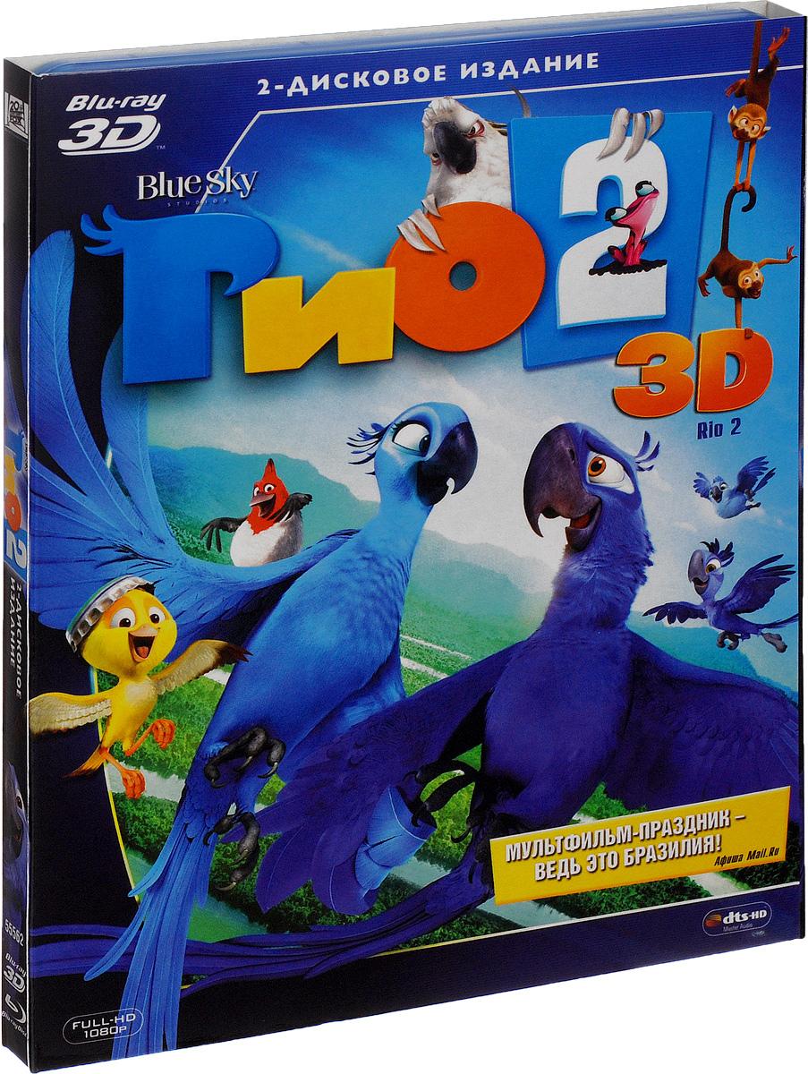 Рио 2 3D и 2D (2 Blu-ray) джуманджи зов джунглей blu ray 3d