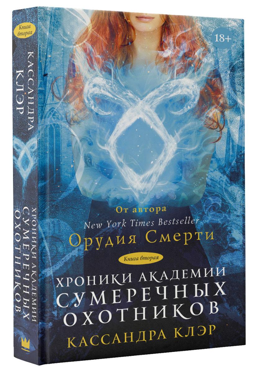 Кассандра Клэр Хроники Академии Сумеречных охотников. Книга 2