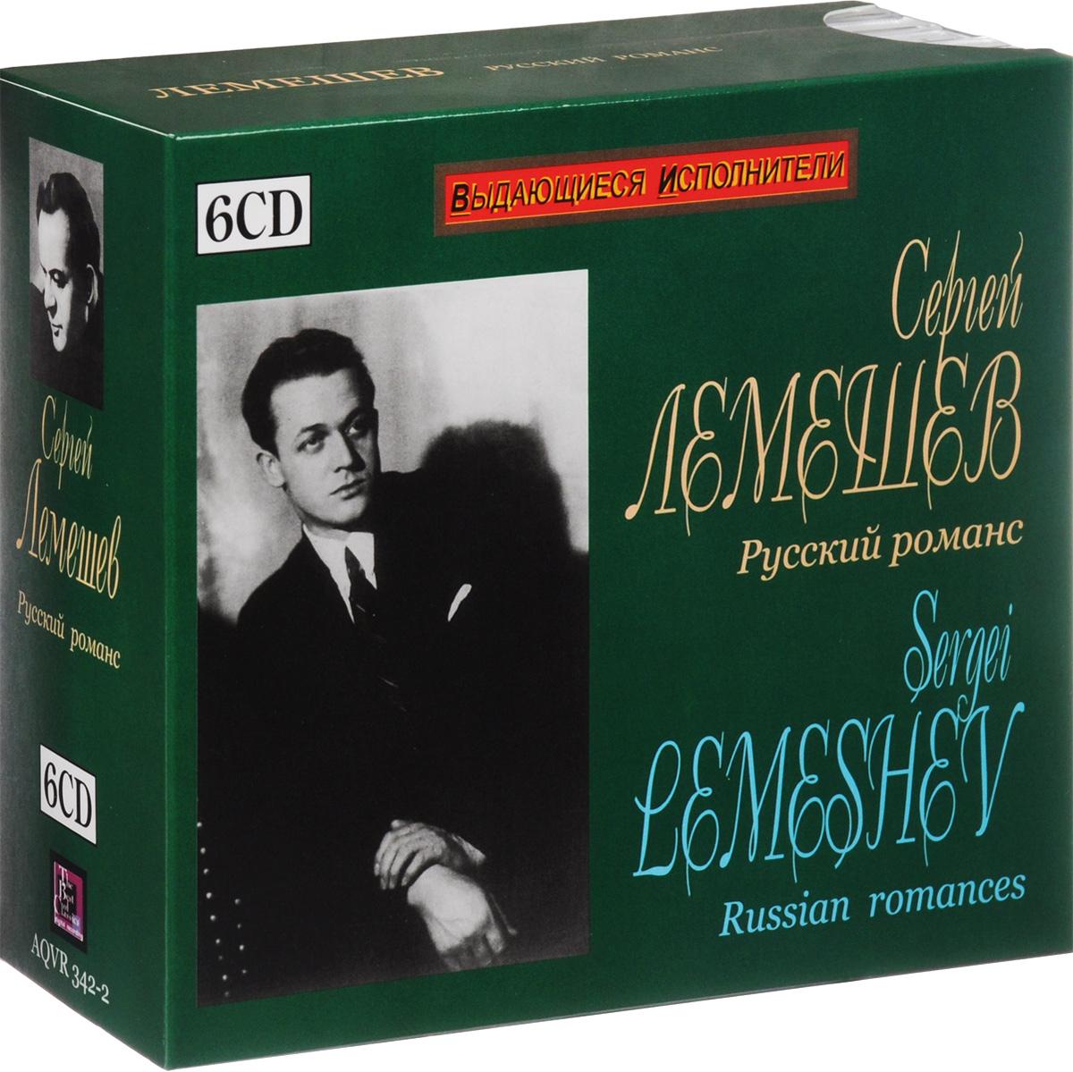 Сергей Лемешев. Русский романс (6 CD)