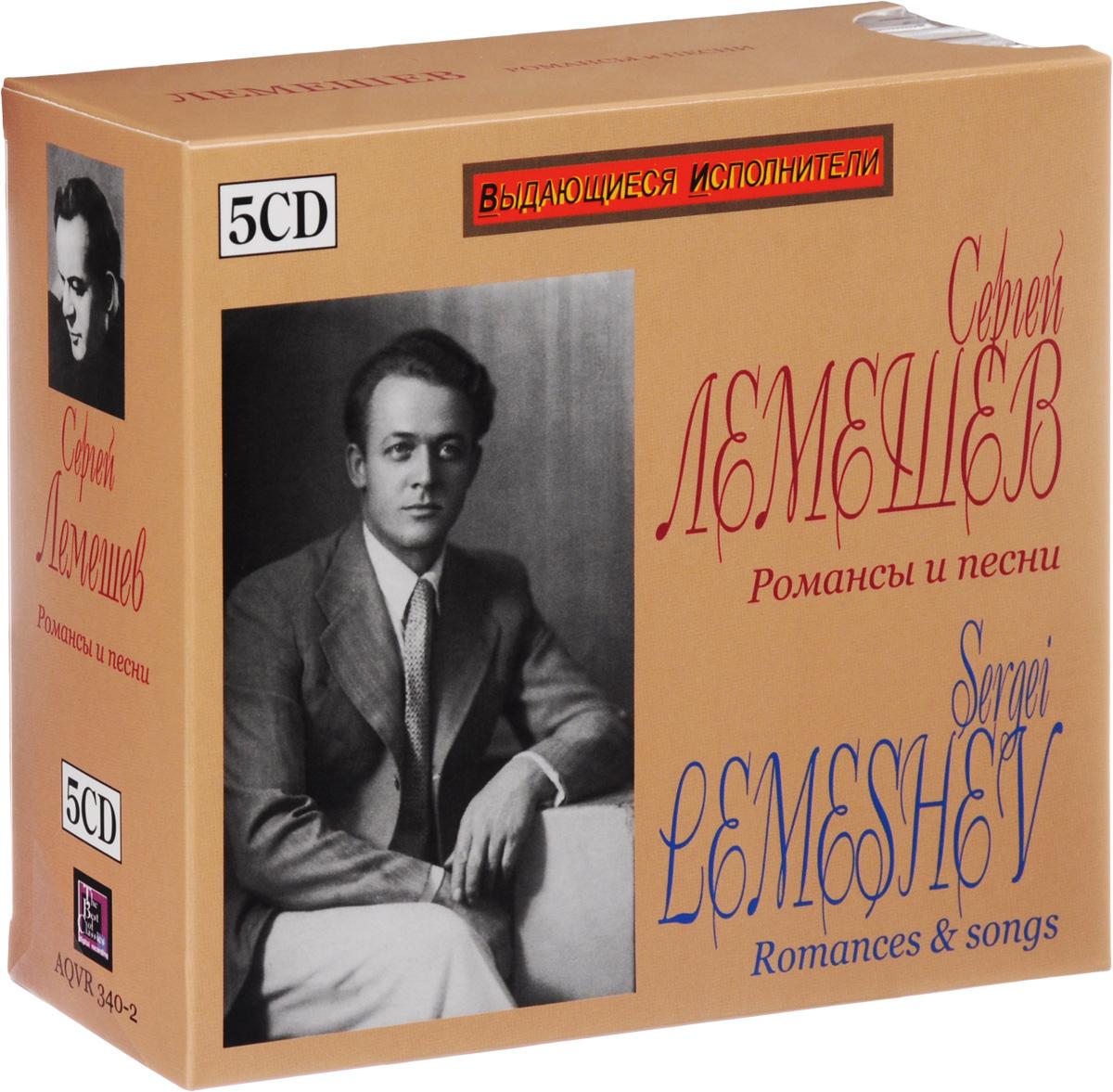 Сергей Лемешев. Романсы и песни (5 CD)