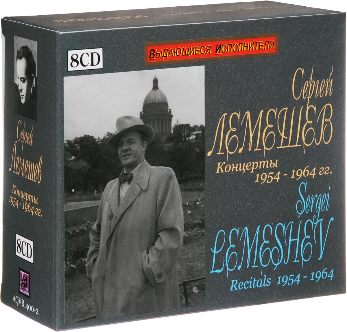 Сергей Лемешев. Концерты 1954-1964 гг. (8 CD)