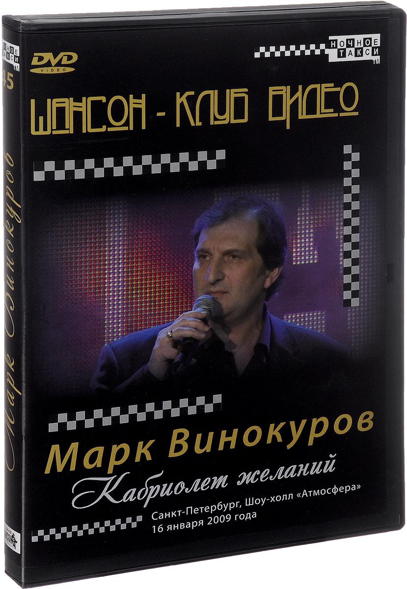 Марк Винокуров: Кабриолет желаний