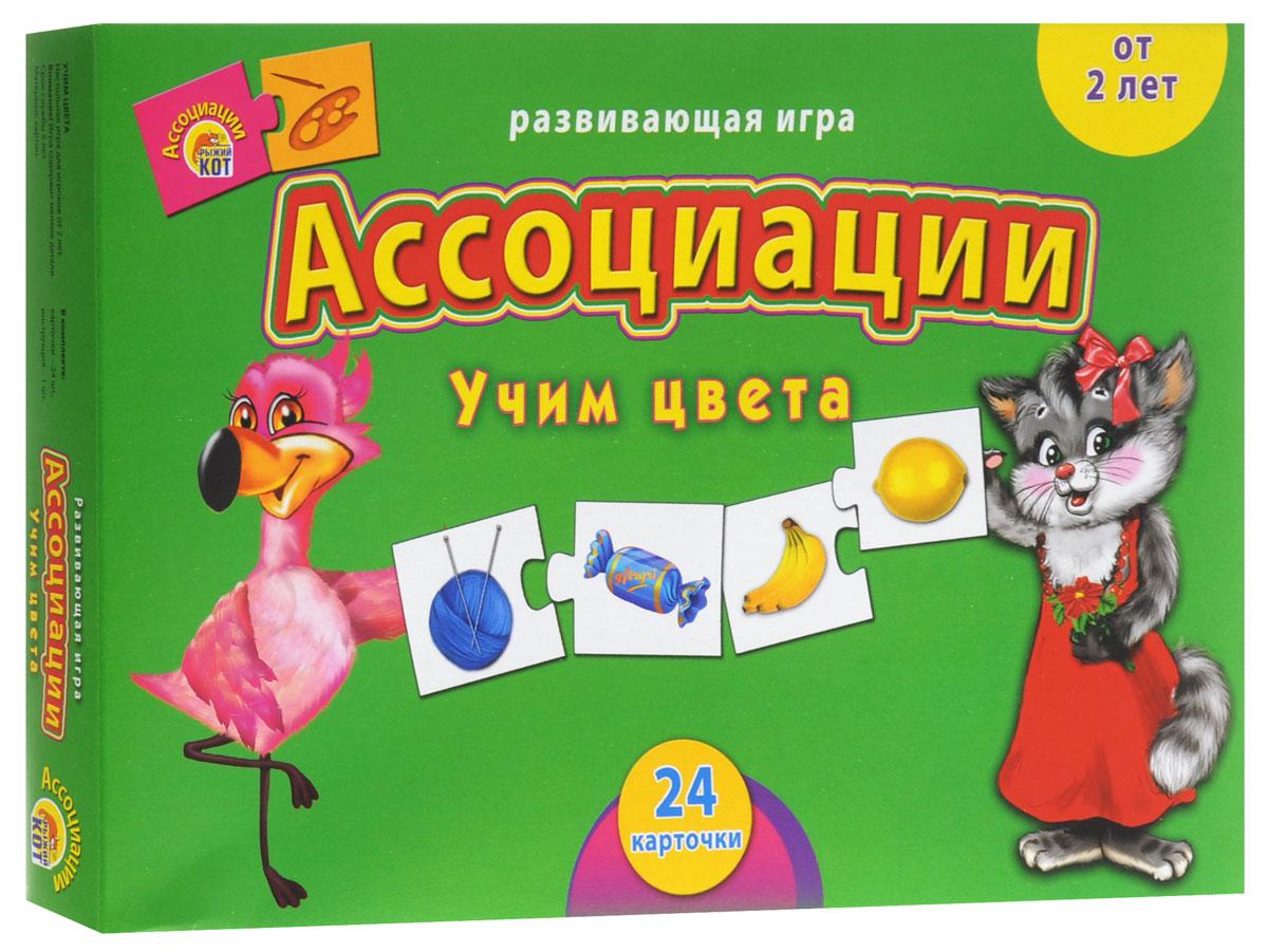 Рыжий Кот Развивающая игра Учим цвета рыжий кот развивающая игра учим цвета