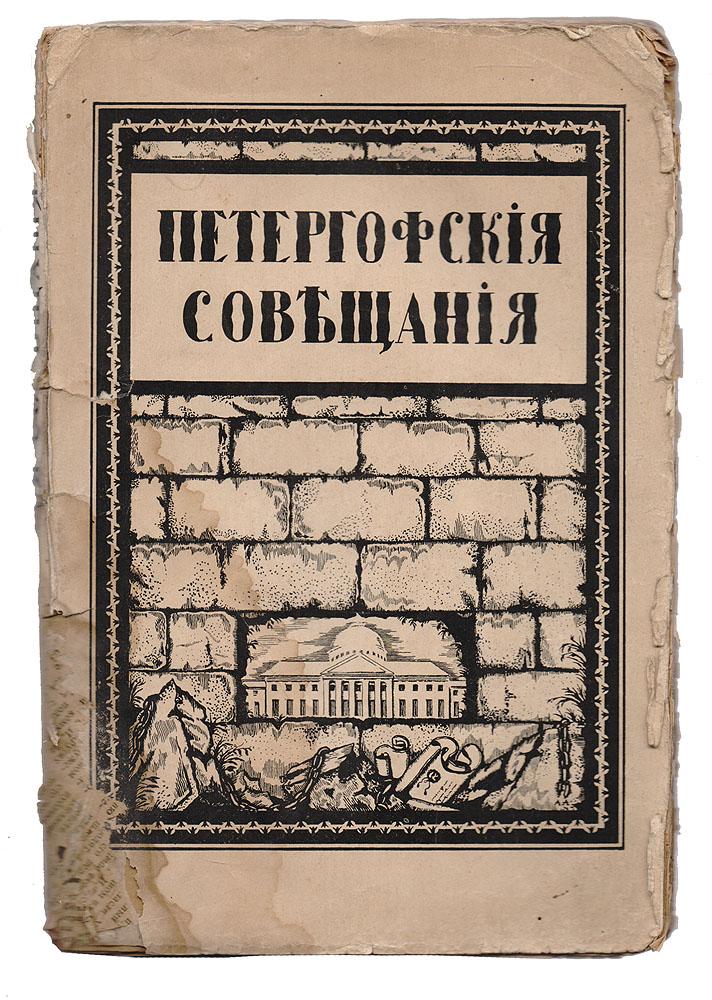 Петергофские совещания о проекте Государственной Думы